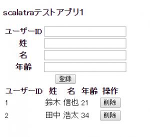 scalatratest-app-main