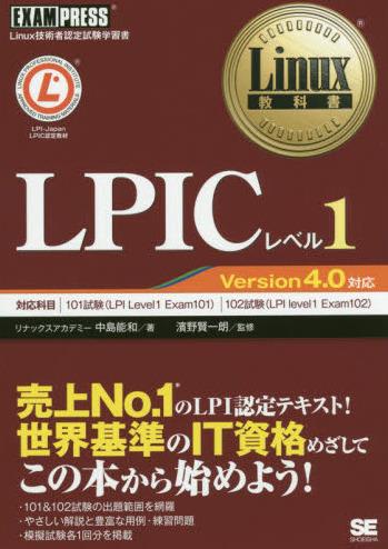 lpic_001