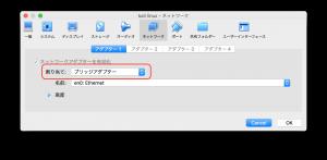 VirtualBox - ネットワークアダプタ設定