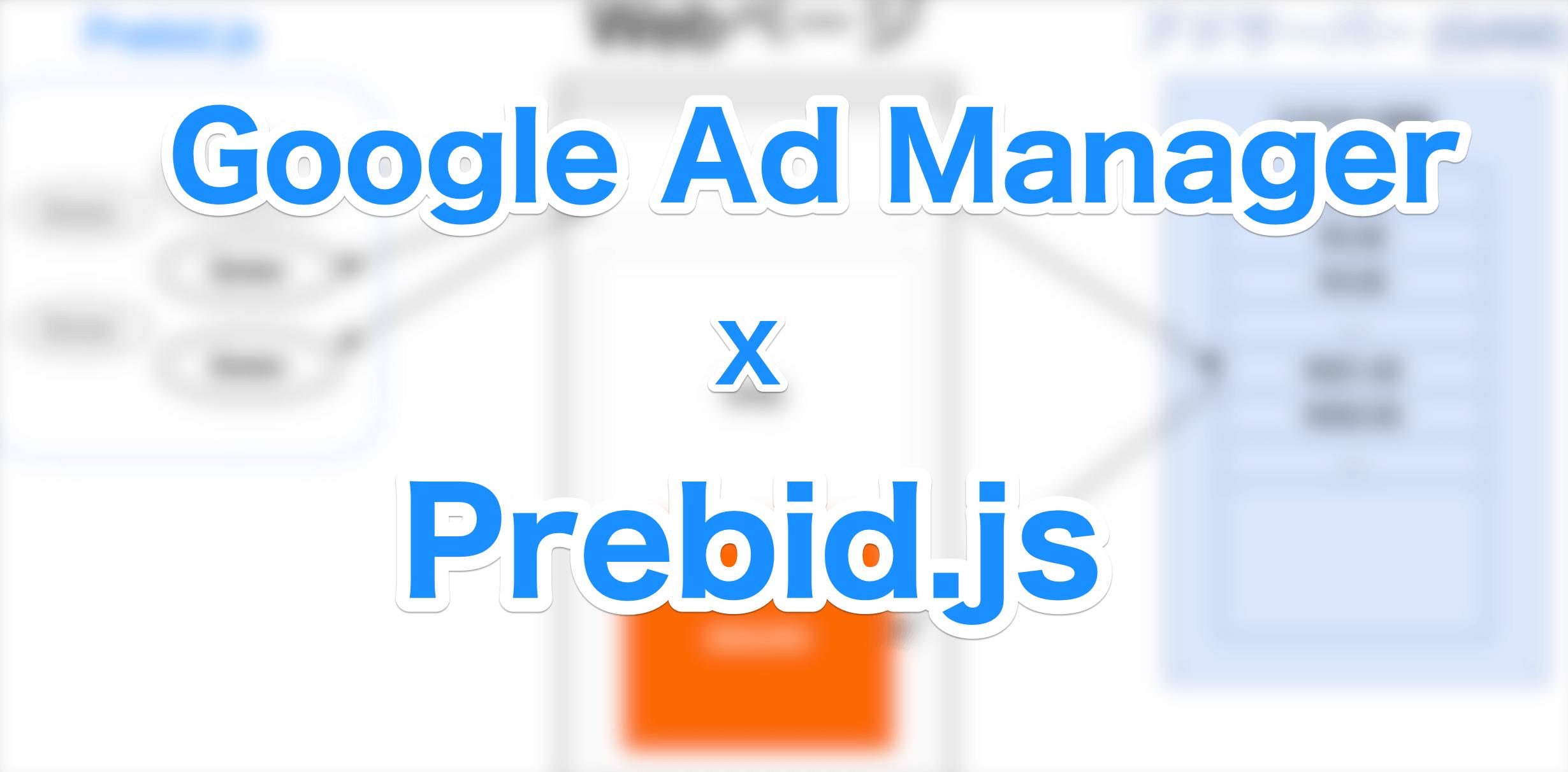 Google Ad Manager x Prebid.js