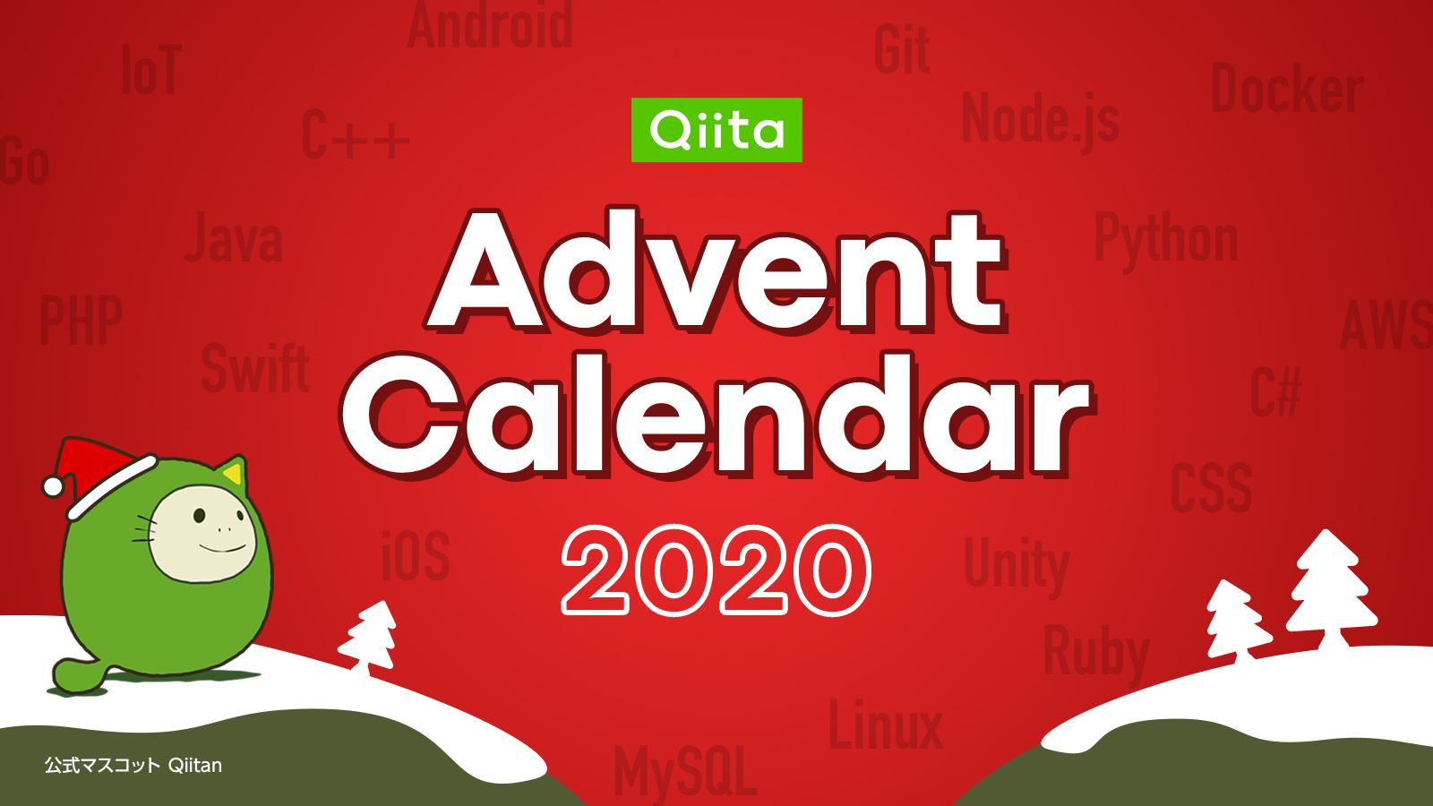Qiita Advent Calendar 2020